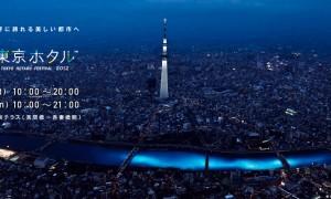 光のシンフォニー!今夜は東京ホタルをライブストリームで見よう