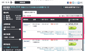 海外旅行に行く前に押さえておきたい格安航空券比較サイト